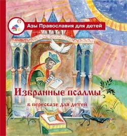 Избранные псалмы для детей