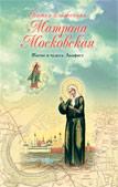 Святая блаженная Матрона Московская. Житие и чудеса. Акафист