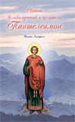 Святой великомученик и целитель Пантелеймон. Житие. Акафист