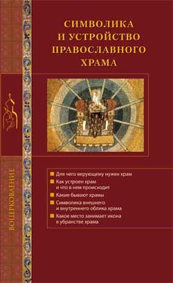 Книга Символика и устройство православного храма