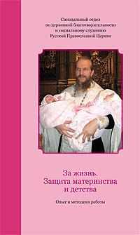 За жизнь. Защита материнства и детства: опыт и методика работы