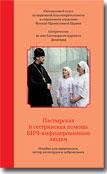 Книга Пастырская и сестринская помощь ВИЧ-инфицированным людям
