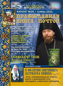 православная книга почтой