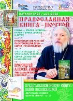Каталог 28 Православная книга почтой