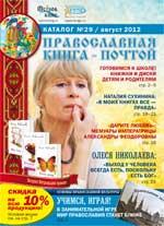 Каталог 29 Православная книга почтой