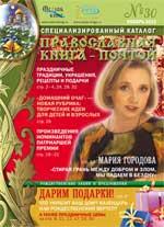 Каталог 30 Православная книга почтой