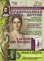 Каталог 31 Православная книга почтой