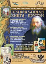 Каталог 32 Православная книга почтой