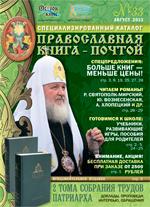 Каталог 33 Православная книга почтой