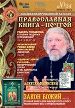Каталог 34 Православная книга почтой