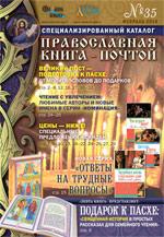 Каталог 35 Православная книга почтой