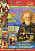 Каталог 36 Православная книга почтой