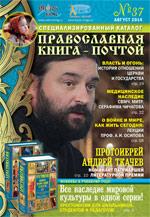 Каталог 37 Православная книга почтой