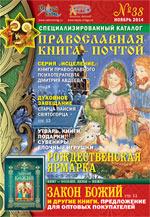 Каталог 38 Православная книга почтой