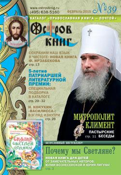 Каталог 39 Православная книга почтой