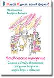 Книга Человеческое измерение: статьи и беседы священника о насущных вопросах жизни, веры и спасения