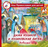 Н. Веселовская. Дима Куликов и Куликовская битва