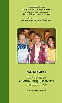 М.В. Васильева. Как создать службу добровольных помощников