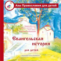 Евангельская история для детей в пересказе Галины Калининой. Аудиокнига