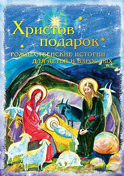 Книга Христов подарок. Сборник святочных историй для детей и взрослых