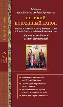 книга покаянный канон
