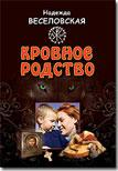Н.В. Веселовская. Кровное родство. История одного усыновления