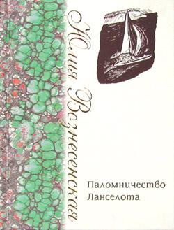 Ю.Н. Вознесенская. Паломничество Ланселота