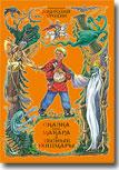 Книга Сказка про Макара и лесные кошмары