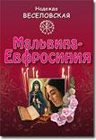Н.В. Веселовская. Мальвина-Евфросиния, или Путь к имени