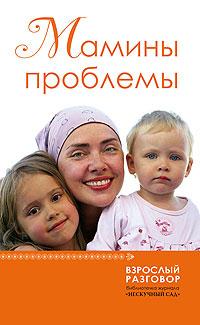 «Мамины проблемы», сборник статей