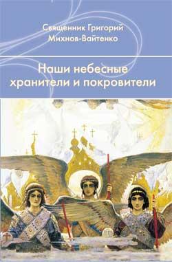 Книга Наши небесные хранители и покровители