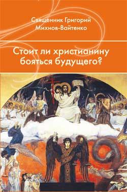 Книга Стоит ли христианину бояться будущего?