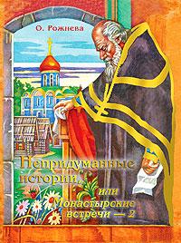 Непридуманные истории, или Монастырские встречи-2