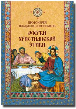 Прот. Владислав Свешников. Очерки христианской этики