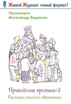 Протоиерей Александр Авдюгин. Приходские хроники-2. Рассказы сельского священника