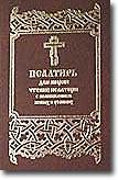 http://www.lepta-kniga.ru/linkpics/News/psaltir-dlya-miryan_an.jpg