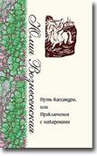 Путь Кассандры или Приключения с макаронами