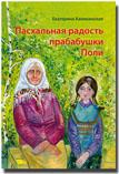 Е. Каликинская. Пасхальная радость прабабушки Поли
