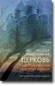 Книга Русская Православная Церковь на историческом перепутье ХХ века