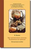 И. Кусков. Как организовать помощь бездомным на приходе