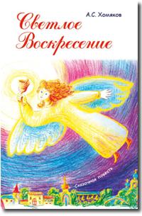А. Хомяков. Светлое Воскресенье