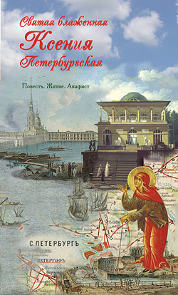 И. Ордынская. Святая блаженная Ксения Петербургская