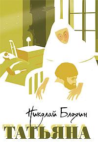 Книга Татьяна. Сборник рассказов