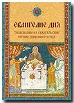 Евангелие дня. Толкования на Евангельские чтения церковного года