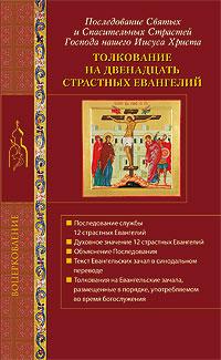 Толкование на 12 Страстных Евангелий