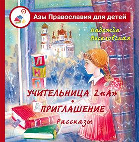 Н. Веселовская. Учительница второго А. Приглашение