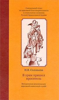 И.В. Соловьева. В храм пришел проситель