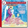 Православные рассказы для детей. Аудиокнига