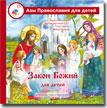 Закон Божий для детей в пересказе Галины Калининой. Аудиокнига