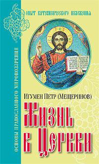 Книга жизнь в церкви